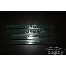 Накладки на дверные пороги для Touran.